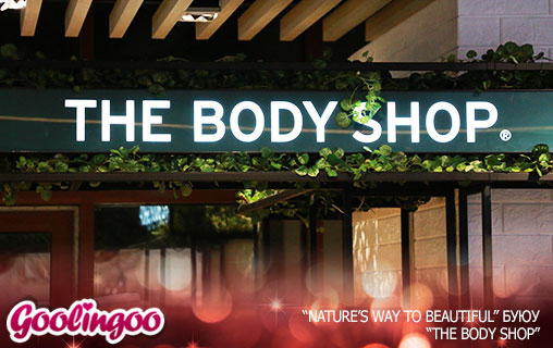 """Nature's way to beautiful"" буюу ""The Body Shop"""